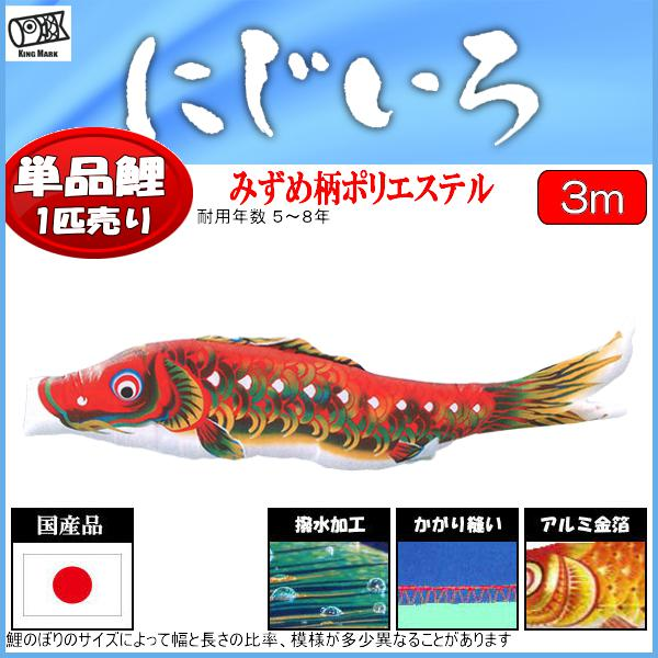 鯉のぼり 山本鯉 こいのぼり単品 にじいろ 撥水加工 赤鯉 3m 139761008