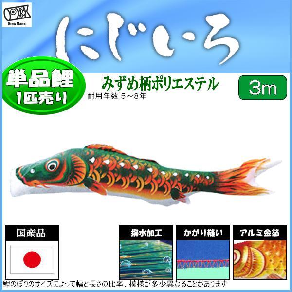 鯉のぼり 山本鯉 こいのぼり単品 にじいろ 撥水加工 緑鯉 3m 139761011