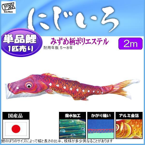 鯉のぼり 山本鯉 こいのぼり単品 にじいろ 撥水加工 紫鯉 2m 139761015