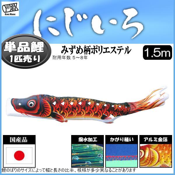 鯉のぼり 山本鯉 こいのぼり単品 にじいろ 撥水加工 黒鯉 1.5m 139761017