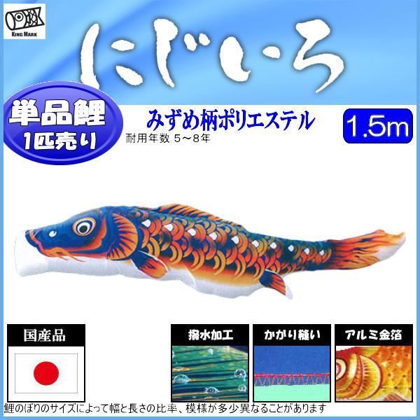 鯉のぼり 山本鯉 こいのぼり単品 にじいろ 撥水加工 青鯉 1.5m 139761019