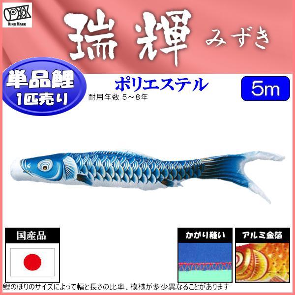 鯉のぼり 山本鯉 こいのぼり単品 瑞輝 青鯉 5m 139761089