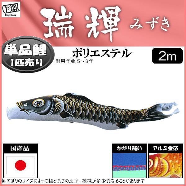 鯉のぼり 山本鯉 こいのぼり単品 瑞輝 黒鯉 2m 139761100