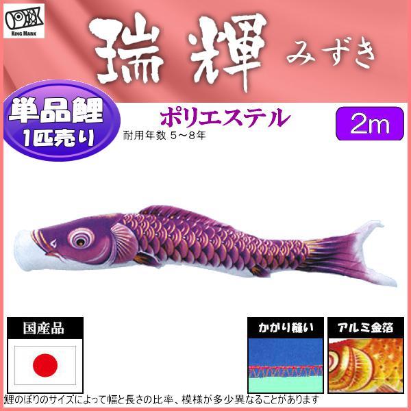 鯉のぼり 山本鯉 こいのぼり単品 瑞輝 紫鯉 2m 139761103