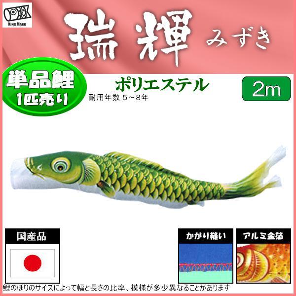 鯉のぼり 山本鯉 こいのぼり単品 瑞輝 緑鯉 2m 139761104