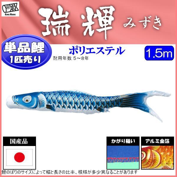 鯉のぼり 山本鯉 こいのぼり単品 瑞輝 青鯉 1.5m 139761107