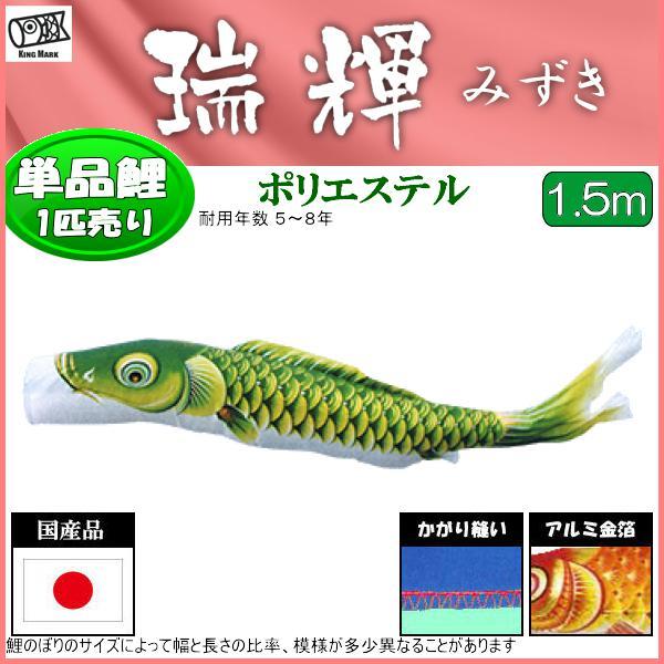 鯉のぼり 山本鯉 こいのぼり単品 瑞輝 緑鯉 1.5m 139761109