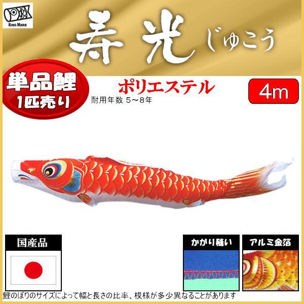 鯉のぼり 山本鯉 こいのぼり単品 寿光 赤鯉 4m 139761134