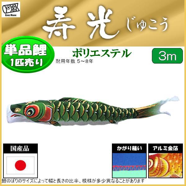 鯉のぼり 山本鯉 こいのぼり単品 寿光 緑鯉 3m 139761142