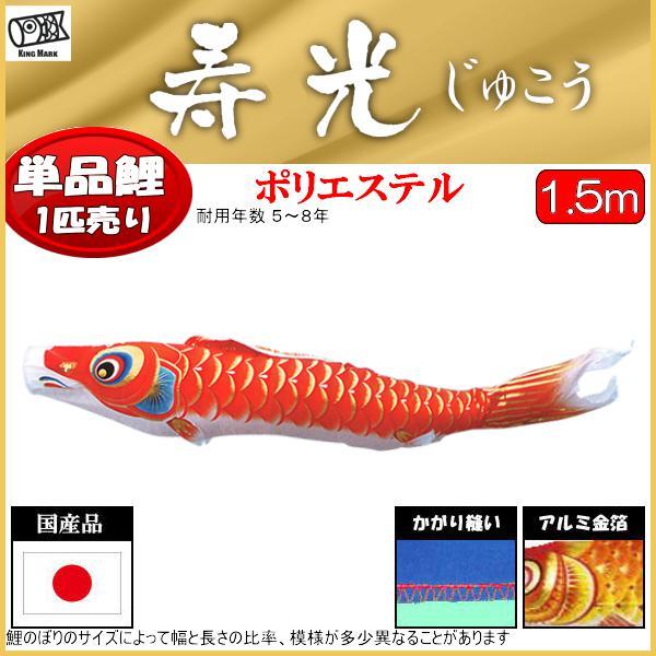 鯉のぼり 山本鯉 こいのぼり単品 寿光 赤鯉 1.5m 139761149