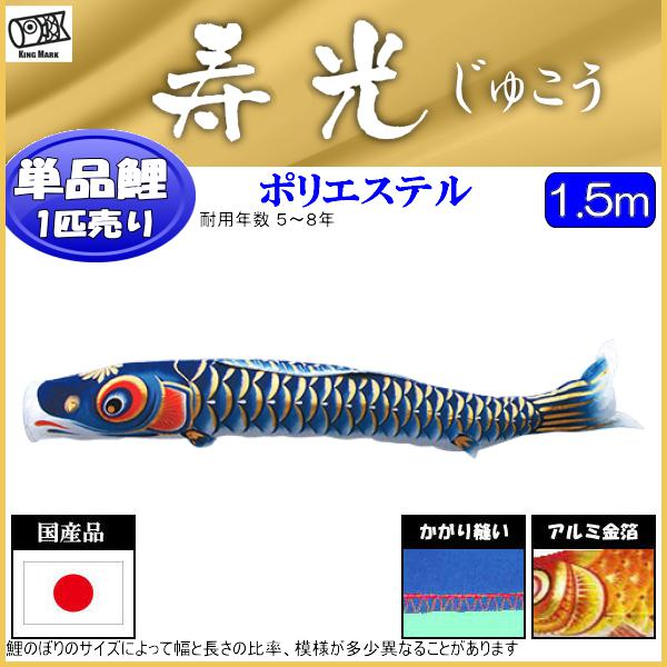 鯉のぼり 山本鯉 こいのぼり単品 寿光 青鯉 1.5m 139761150