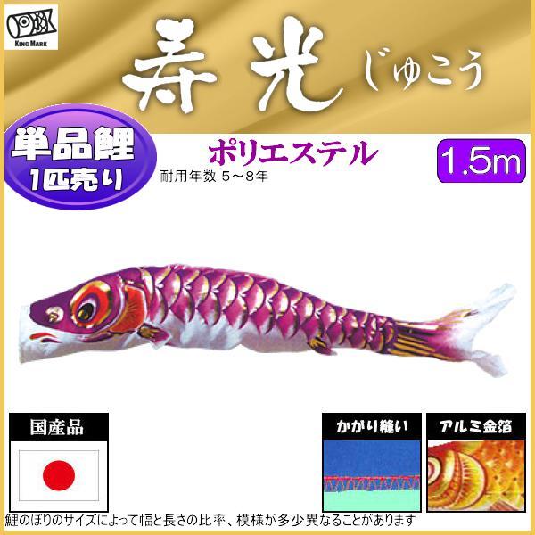 鯉のぼり 山本鯉 こいのぼり単品 寿光 紫鯉 1.5m 139761151