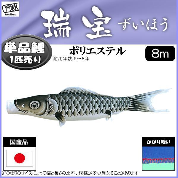 鯉のぼり 山本鯉 こいのぼり単品 瑞宝 黒鯉 8m 139761189