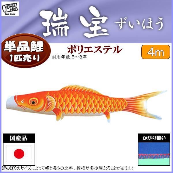 鯉のぼり 山本鯉 こいのぼり単品 瑞宝 橙鯉 4m 139761205