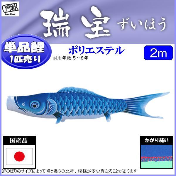 鯉のぼり 山本鯉 こいのぼり単品 瑞宝 青鯉 2m 139761215