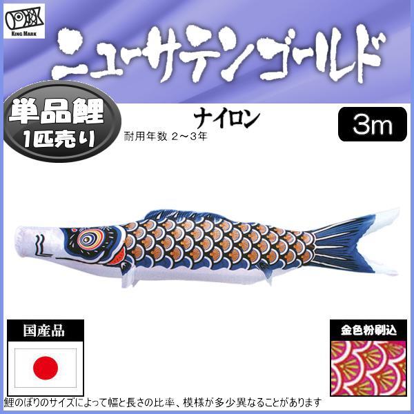 鯉のぼり 山本鯉 こいのぼり単品 ニューサテンゴールド 黒鯉 3m 139761307