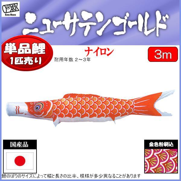 鯉のぼり 山本鯉 こいのぼり単品 ニューサテンゴールド 赤鯉 3m 139761308