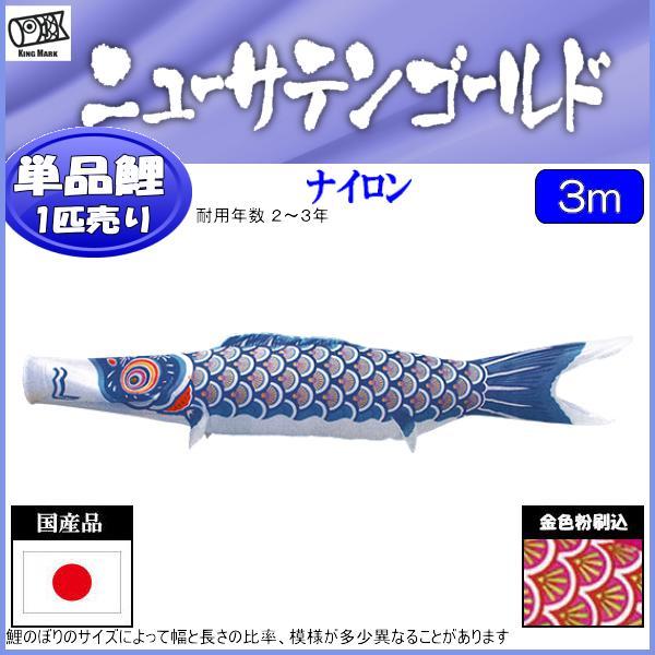 鯉のぼり 山本鯉 こいのぼり単品 ニューサテンゴールド 青鯉 3m 139761309