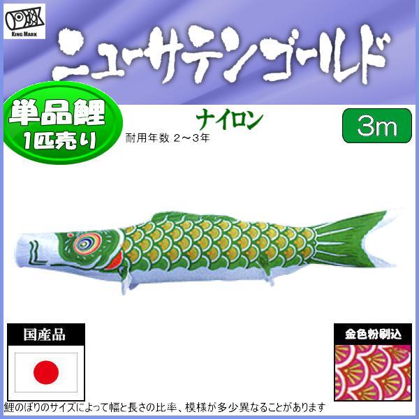 鯉のぼり 山本鯉 こいのぼり単品 ニューサテンゴールド 緑鯉 3m 139761311