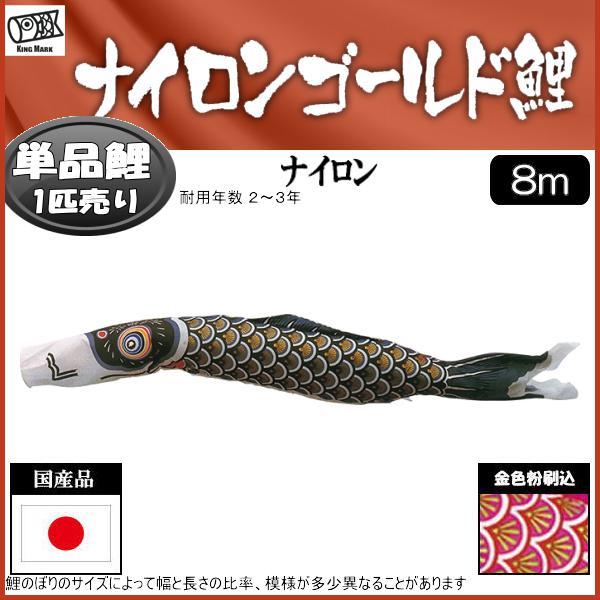 鯉のぼり 山本鯉 こいのぼり単品 ナイロンゴールド 黒鯉 8m 139761337