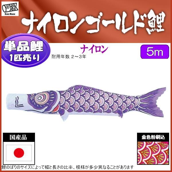 鯉のぼり 山本鯉 こいのぼり単品 ナイロンゴールド 紫鯉 5m 139761355