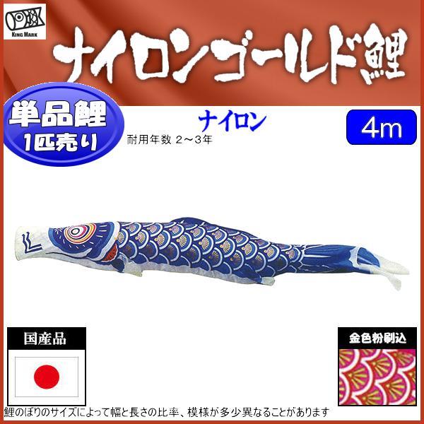 鯉のぼり 山本鯉 こいのぼり単品 ナイロンゴールド 青鯉 4m 139761361