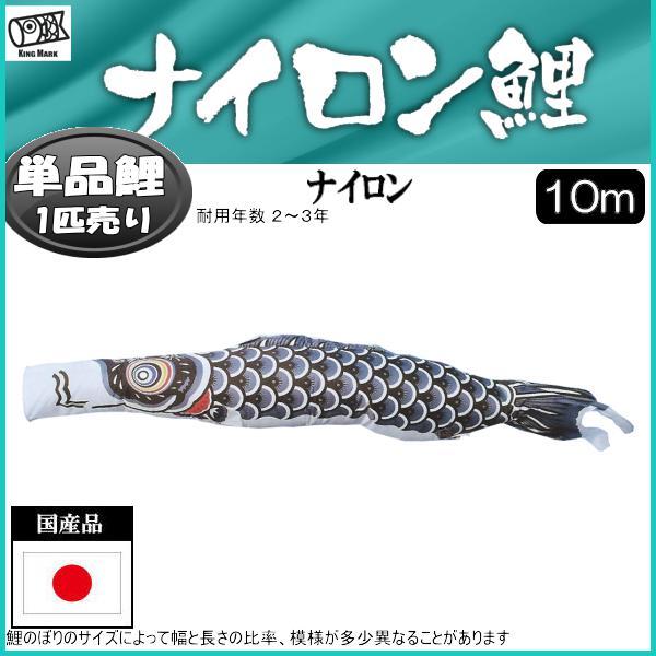 鯉のぼり 山本鯉 こいのぼり単品 ナイロン 黒鯉 10m 139761396