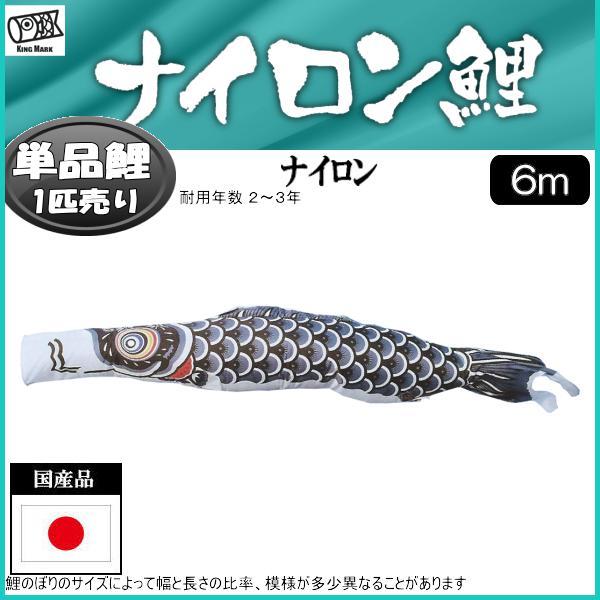 鯉のぼり 山本鯉 こいのぼり単品 ナイロン 黒鯉 6m 139761410