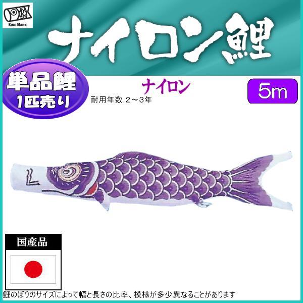 鯉のぼり 山本鯉 こいのぼり単品 ナイロン 紫鯉 5m 139761419