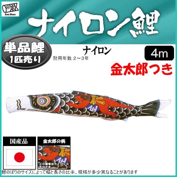 鯉のぼり 山本鯉 こいのぼり単品 ナイロン 金太郎付き黒鯉 4m 139761422