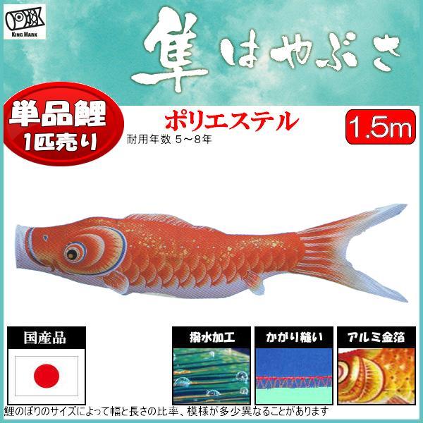 鯉のぼり単品 キング印鯉 隼 赤鯉 1.5m 139761475