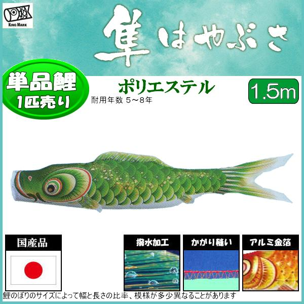 鯉のぼり単品 キング印鯉 隼 緑鯉 1.5m 139761477