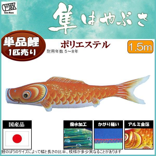 鯉のぼり単品 キング印鯉 隼 橙鯉 1.5m 139761478