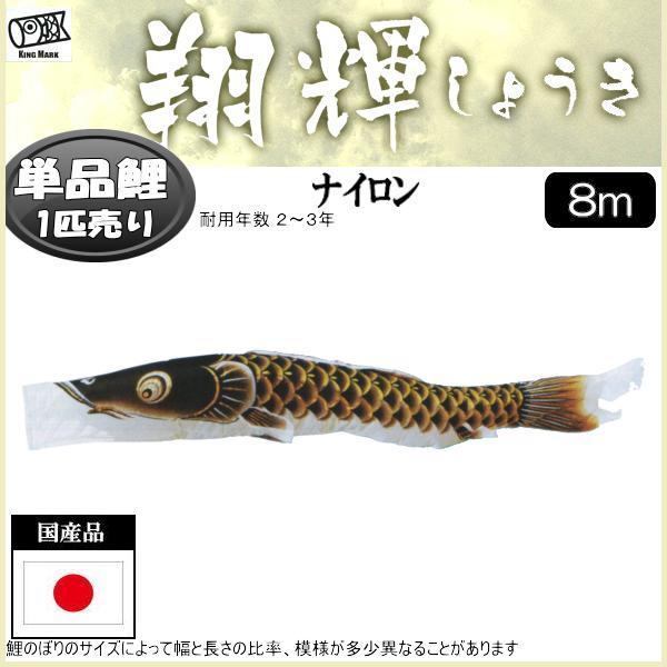 鯉のぼり単品 キング印鯉 翔輝 黒鯉 8m 139761491