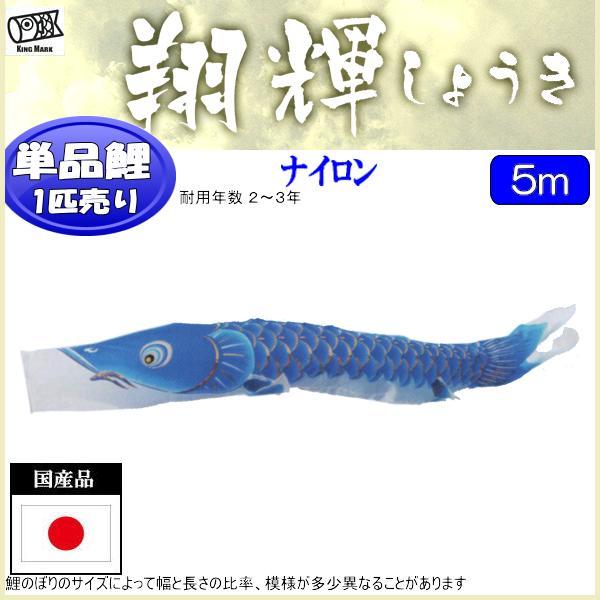 鯉のぼり単品 キング印鯉 翔輝 青鯉 5m 139761600