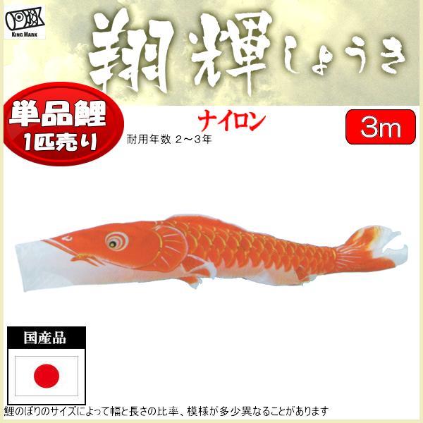 鯉のぼり単品 キング印鯉 翔輝 赤鯉 3m 139761608