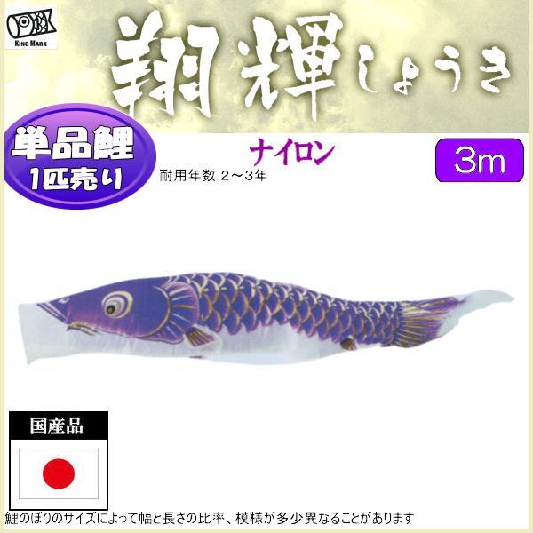 鯉のぼり単品 キング印鯉 翔輝 紫鯉 3m 139761610