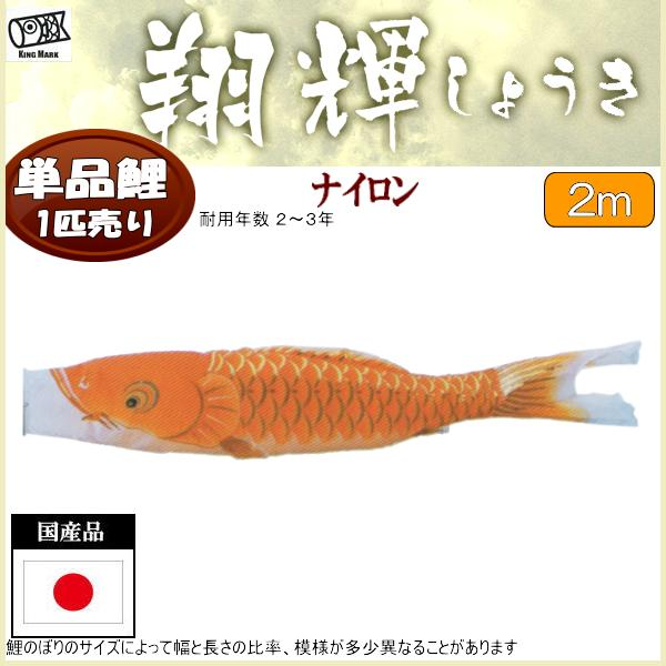 鯉のぼり単品 キング印鯉 翔輝 橙鯉 2m 139761616