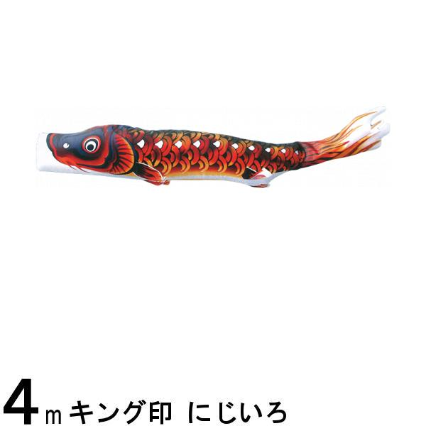 鯉のぼり 山本鯉 こいのぼり単品 にじいろ 撥水加工 黒鯉 4m 139761004