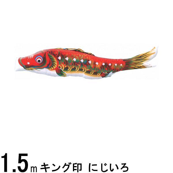 鯉のぼり 山本鯉 こいのぼり単品 にじいろ 撥水加工 赤鯉 1.5m 139761018