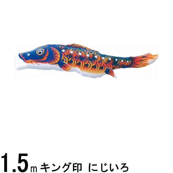 全店販売中 鯉のぼり 山本鯉 こいのぼり単品 秀逸 にじいろ 139761019 1.5m 撥水加工 青鯉