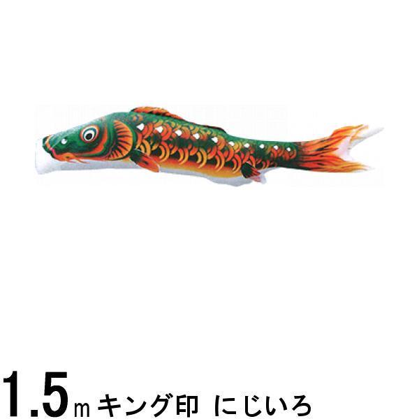 鯉のぼり 山本鯉 アウトレット こいのぼり単品 にじいろ 緑鯉 139761021 撥水加工 直営ストア 1.5m