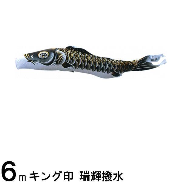 鯉のぼり 山本鯉 こいのぼり単品 瑞輝 黒鯉 6m 139761085