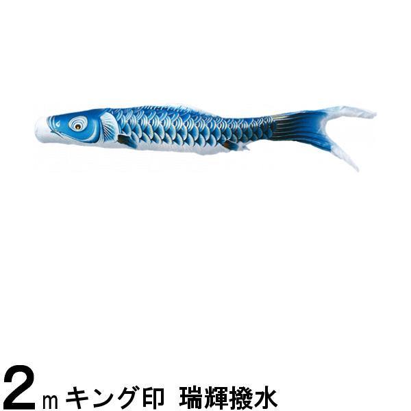 鯉のぼり 山本鯉 こいのぼり単品 瑞輝 青鯉 2m 139761102