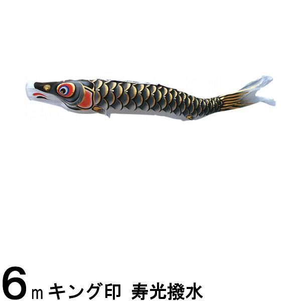 鯉のぼり 山本鯉 こいのぼり単品 寿光 黒鯉 6m 139761124