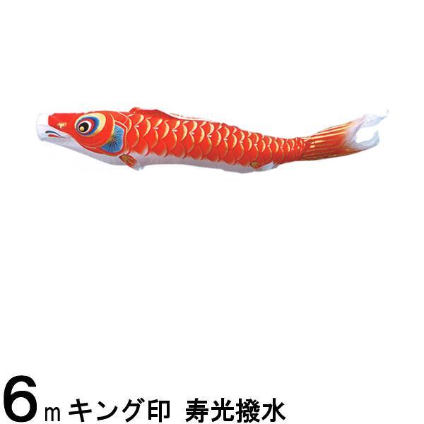 鯉のぼり 山本鯉 こいのぼり単品 寿光 赤鯉 6m 139761125