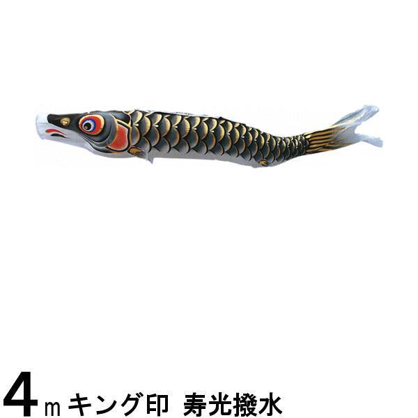 鯉のぼり 山本鯉 こいのぼり単品 寿光 黒鯉 4m 139761133