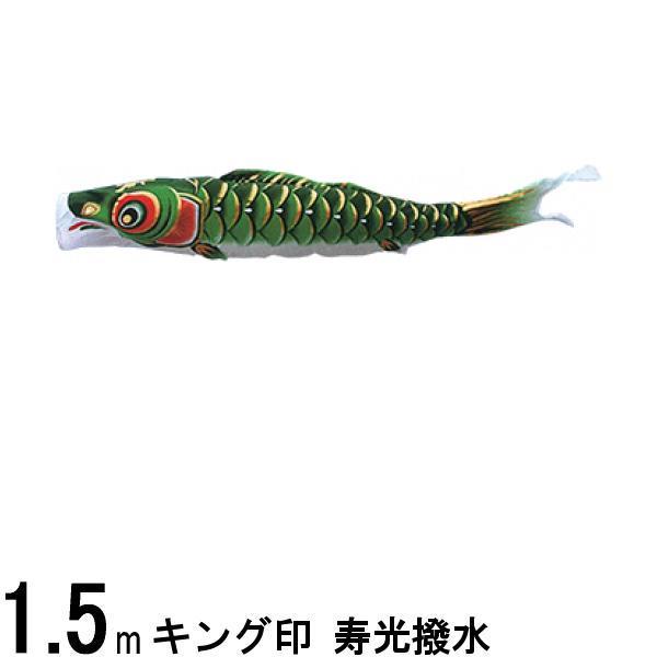 鯉のぼり 山本鯉 こいのぼり単品 寿光 緑鯉 1.5m 139761152