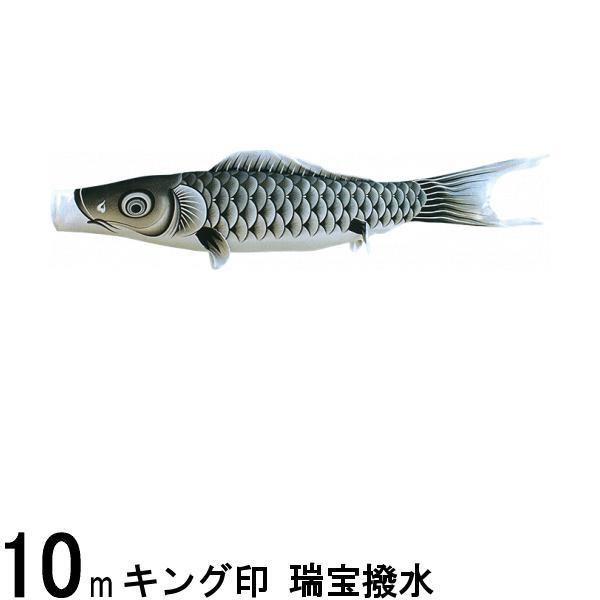 鯉のぼり 山本鯉 こいのぼり単品 瑞宝 黒鯉 10m 139761187