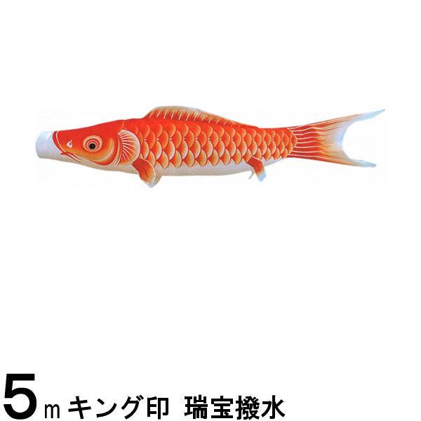 鯉のぼり 山本鯉 こいのぼり単品 瑞宝 赤鯉 5m 139761199